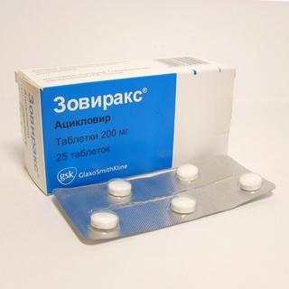 таблетки против герпеса