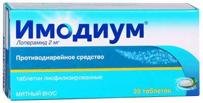 таблетки Имодиум