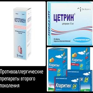 Противоаллергические препараты второго поколения